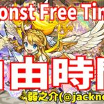 【モンスト】自由時間~monst Free Time~ お手伝い、神殿、なんでもやるよ!【視聴者参加型マルチ】
