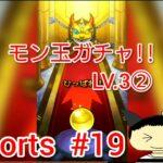 #shorts  モンスト モン玉ガチャ!!LV.3② 【シュンTV駿】#19