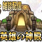 【🔴モンストライブ】神殿マルチ参加型・雑談配信 初見大歓迎!