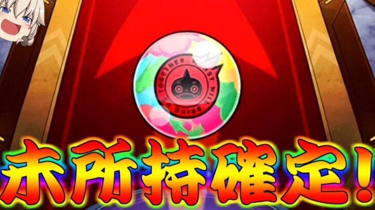 【モンスト】 三か月に一回の神ガチャのお時間が来た!!
