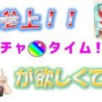 【モンスト】来たぞ!! 仮面ライダーコラボ!! 今日はガチャ配信! 電王が出るまで!!(上限はありますが・・・) ご視聴お待ちしております!!