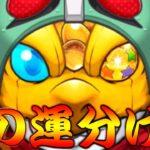 【モンスト】 兄の仮面ライダーガチャの運良すぎん?