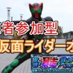 【モンスト参加型】 仮面ライダーコラボ