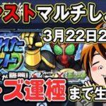 【モンストマルチ】仮面ライダーコラボ「オーズ」運曲まで、参加型マルチ配信