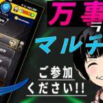 【モンスト】新降臨・ラムちゃん☆をマルチで遊んでいきましょう!! ご視聴・ご参加・ご協力 お待ちしております!!