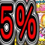 【モンスト】星5確率75%!? 運営のぶっ壊れガチャを引いて星5を当ててみせる!!春の運試しガチャ!!