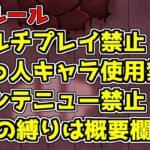 【覇者編】データ削除➡鬼畜縛り!~禁忌の獄制覇への道~【モンスト】