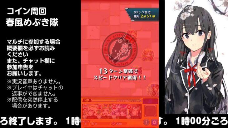 【モンスト】今夜はそっとライブ配信 コイン周回【春風めぶき隊】0420