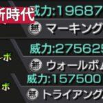 【モンスト】2021年ボム時代!!覇者31階〜40階