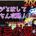 【モンスト】禁忌の獄21!ゲージとばしてらくらく攻略!??