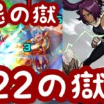 【モンスト】禁忌の獄22クリア動画