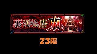 モンスト 裏・覇者の塔【東】23階