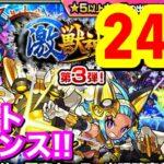 【モンスト ガチャ】初回24%にかけるシリーズ【激獣神祭 ラスト!】