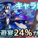 【モンスト】アムリタキャラ解説!ガチャ24%で狙う!!【水の遊宴】