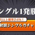 【私立モンスト学院】24%シングルガチャ一発勝負!【モンスト】 #Shorts