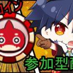 【🔴モンストライブ】神イベント!おらコイン周回!#300【参加型配信】