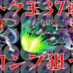 【仮面ライダーコラボ】トク玉37連でコンプ狙う!【モンスト】