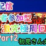 【モンスト】3垢視聴者参加型!激究極ギザーニャ周回!Part2【あかみ】