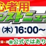 【初心者用】モンストニュース 4/1 ※非公式
