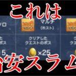 呪術廻戦コラボ、マルチ掲示板大荒れ注意報発令【モンストニュース4月29日】