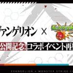 エヴァコラボイベント再登場決定!!4月8日モンストニュースまとめ【モンスト】