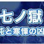 【モンスト】禁忌の獄7ノ獄を獣神化!石川五右衛門で完封してみた!