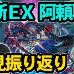 【モンスト】ついに来た!新たな禁忌のEXステージ!阿頼耶(あらや)初見攻略を振り返り解説!【なうしろ】
