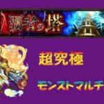 【モンストマルチ&ソロLIVE】超究極 覇者の塔