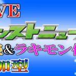 【🔴 モンストLIVE】モンニュー雑談ラキモン作成&《轟絶》ノクターン【視聴者参加型】