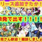 【🔴モンスト&ウマ娘LIVE】モンスト関ヶ原のの〜!!!αガチャ〜ほすぃ〜!!! #71