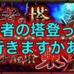 【モンスト】覇者の塔登るラジオ!Let's play Monster Strike&一起玩怪物彈珠吧!【MASTEK】