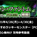 【モンスト】PC-G3 初心者ソロ向け 書庫 ラッキーモンスター攻略 ※初クリア報酬にてオーブ回収にもおすすめ