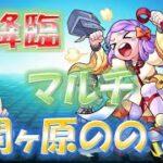 【モンスト】新降臨・関ヶ原のののマルチをやっていきましょう! ご視聴・ご参加お待ちしております!!