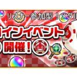 【モンスト】リスナー参加型!オラコインメダル稼ぎ配信!【初見さん大歓迎!】