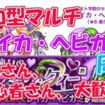 【モンスト】参加型マルチ  イベント レイカ ヘビガミ 周回