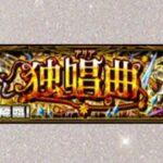 モンスト【轟絶アリア】おすすめ運3編成空閑でワンパン