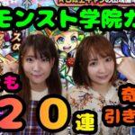 【αシリーズ】私立モンスト学院ガチャを120連!!【ガチャ動画】
