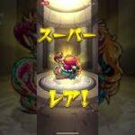 モンスト #1 覇者の塔します!