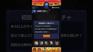 【モンスト】マイピックガチャ10連
