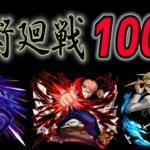 【呪術廻戦】無課金勢がコラボガチャを100連でコンプ目指します【モンスト】