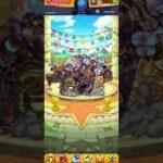 モンスト #2 覇者の塔