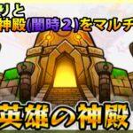 【モンスト】まったりと英雄の神殿(ベル使用闇時2)をマルチ周回!