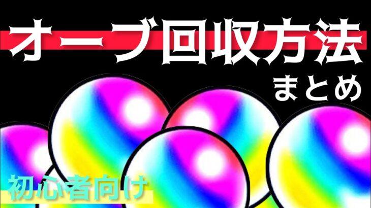 【モンスト】最新版オーブの集め方まとめ※2021/5/26時点〜初心者向け〜