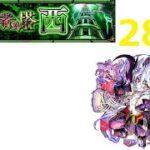 【モンスト】獣神化改ハーメルン使ってみた 裏・覇者の塔西 28F パンドラチャレンジ マゼランチャレンジ