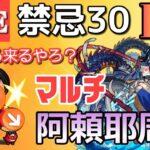 【禁忌30 EX阿頼耶(あらや)最終日 周回LIVE】参加型 視聴者マルチ【まつぬん。】