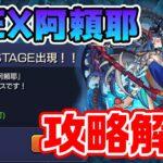 【モンスト】禁忌の獄30EXステージ「阿頼耶」攻略解説!