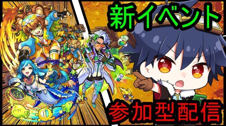 【🔴モンストライブ】新イベント!ニャミニャミ運極目指して!#312【参加型配信】