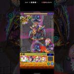【モンスト】コニーと覇者の塔40階