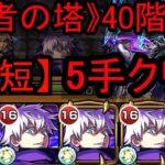 【最短】覇者40階 5手クリア 【モンスト】※運ボ
