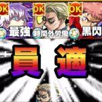 【モンスト】呪術廻戦ガチャの星6キャラは全員適正でした。【超究極 東堂葵】